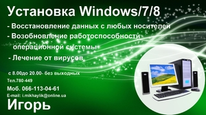 Установка Windows XP, Windows 7/8